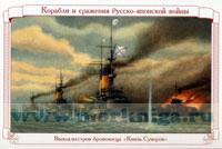 Корабли и сражения Русско-японской войны 1904-1905 г.г. Набор открыток. Вып. 4