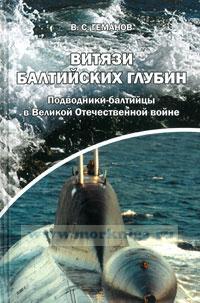 Витязи Балтийских глубин: (подводники в Великой Отечественной войне)
