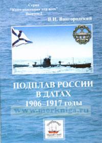 Подплав России в датах 1906-1917 годы