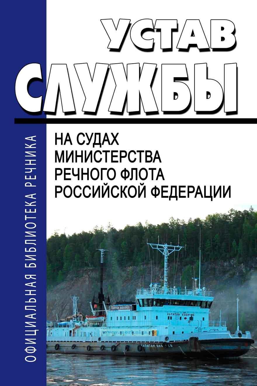 Устав службы на судах Министерства речного флота РФ 2021 год. Последняя редакция