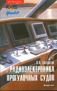Радиоэлектроника прогулочных судов