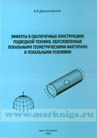 Эффекты в оболочечных конструкциях подводной техники, обусловленные локальными геометрическими факторами и локальными усилиями