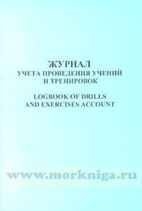 Журнал учета проведения учений и тренировок.Logbook of driils and exercises account