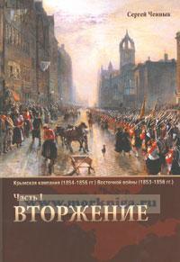 Вторжение. Крымская кампания (1854-1856 гг.) Восточной войны (1853-1856 гг.) Часть I.