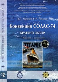 Конвенция СОЛАС-74. Краткий обзор. 2-е издание