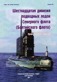 Шестнадцатая дивизия подводных лодок Северного флота (Балтийского флота). Люди, корабли, события. Специальный выпуск альманаха