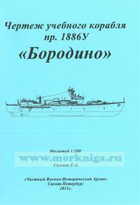 Чертежи кораблей Российского флота. Учебный корабль пр. 1886У