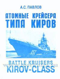Атомные крейсера типа