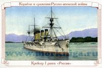 Корабли и сражения Русско-японской войны 1904-1905 г.г. Набор открыток. Вып. 2