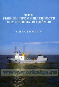 Флот рыбной промышленности внутренних водоемов. Справочник