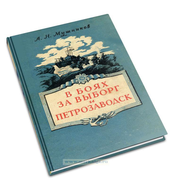 В боях за Выборг и Петрозаводск