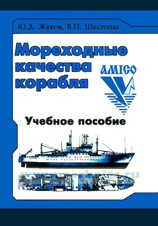 Мореходные качества корабля. Часть 1. Основы теории. Раздел 1. Статика корабля