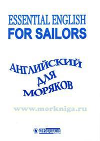 Английский для моряков (краткий курс английского языка)