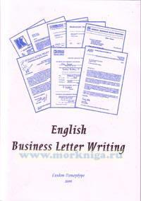 Деловая переписка на английском языке. English Business Letter Writing. Части 1(Письма-запросы и ответы на них) и 2 (Письма-претензии и их урегулирование)