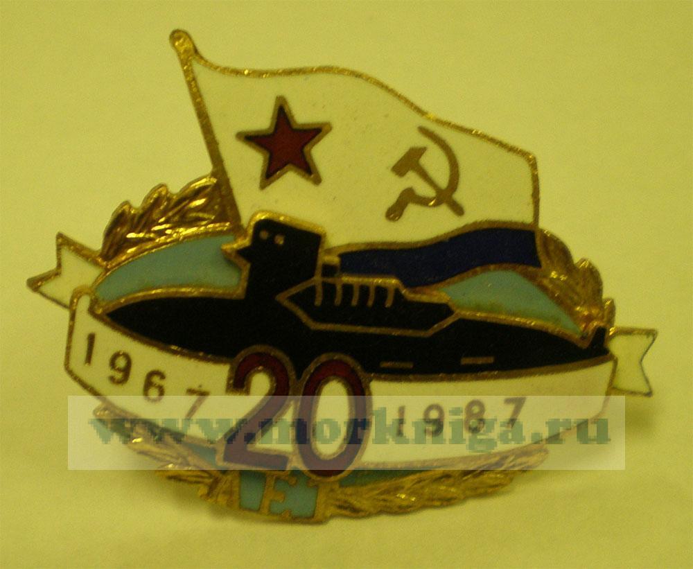 """Нагрудный памятный знак """"Подводная лодка. 20 лет. 1967-1987"""""""