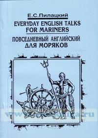 Повседневный английский для моряков + CD (2-е издание, исправленное и дополненное)