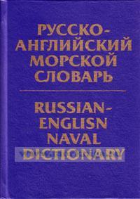 Русско-английский морской словарь. 40000 терминов