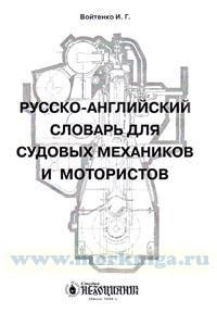 Русско-английский словарь для судовых механиков и мотористов