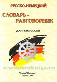 Русско-немецкий словарь-разговорник для моряков