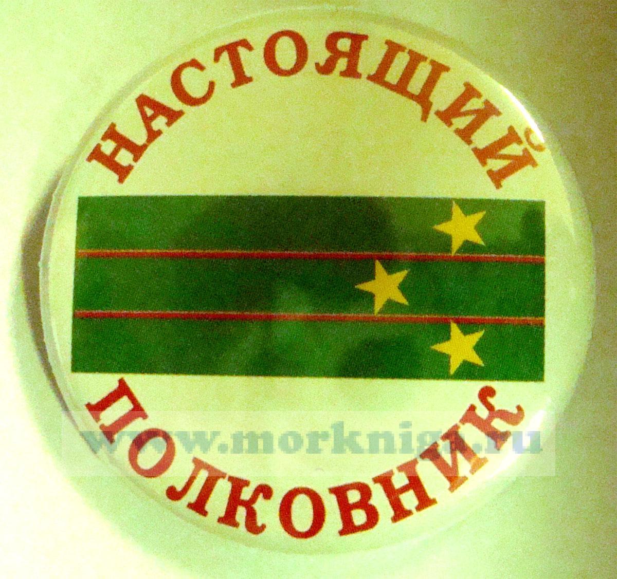 """Прикольный значок """"Настоящий полковник"""" (зеленый погон)"""