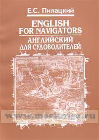 Английский язык для судоводителей + CD (2-е издпние, стереотипное)