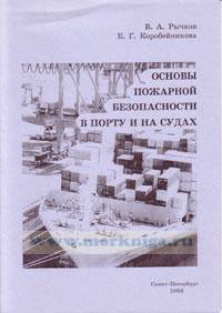 Основы пожарной безопасности в порту и на судах