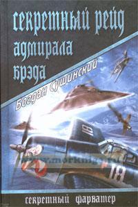 Секретный рейд адмирала Брэда. Роман
