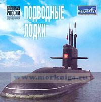 CD Подводные лодки. Серия: Военная Россия