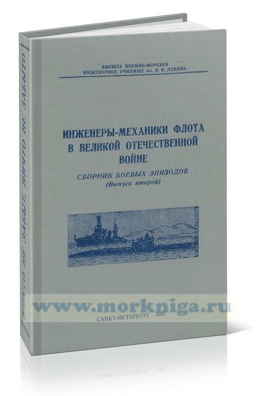 Инженеры-механики флота в Великой Отечественной войне. Сборник боевых эпизодов