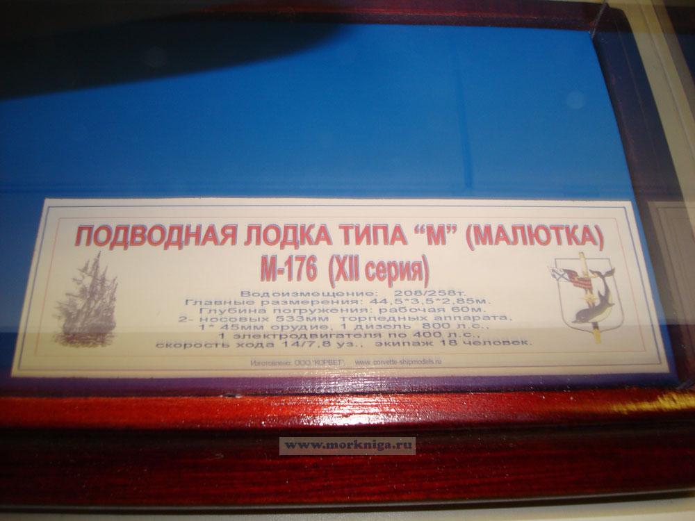"""Макет дизельной подводной лодки типа """"М"""" (Малютка) М-176 (XII серия) (Масштаб 1:300)"""