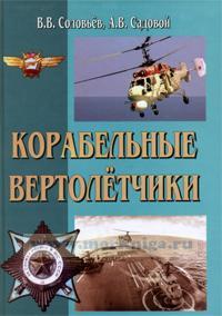 Корабельные вертолетчики