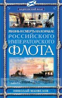 Жизнь и смерть на корабле Российского Императорского флота