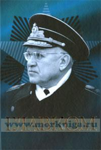 Главком (Жизнь и деятельность Адмирала флота Советского Союза С.Г. Горшкова)