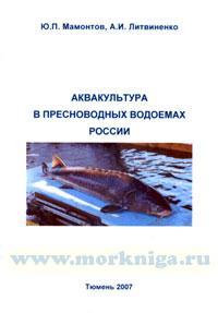 Аквакультура в пресноводных водоемах России