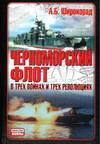 Черноморский флот в трех войнах и трех революциях