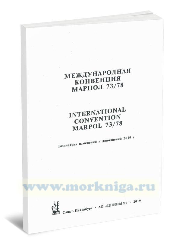 Бюллетень изменений и дополнений 2019 г. к Конвенции МАРПОЛ 73/78 и резолюций Комитета ИМО по защите морской среды от загрязнения с судов