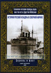 История русской эскадры в Северной Африке. Церковь и флот