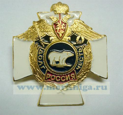 """Нагрудный знак """"Россия. Долг. Честь"""" (белый медведь, белый крест, алюминий)"""