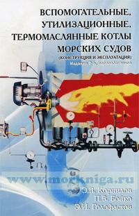 Вспомогательные, утилизационные, термомаслянные котлы морских судов (конструкция и эксплуатация)