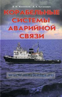 Корабельные системы аварийной связи