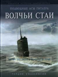 Подводные асы Гитлера. Волчьи стаи