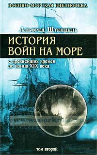 История войн на море. В 2-х томах