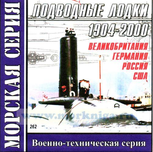CD Подводные лодки 1904-2000 (Великобритания, Германия, Россия, США) (262)