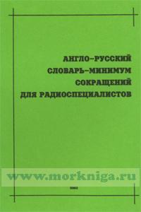 Англо-русский словарь-минимум сокращений для радиоспециалистов