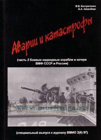 Аварии и катастрофы. ч. 2  Боевые надводные корабли и катера ВМФ СССР и России