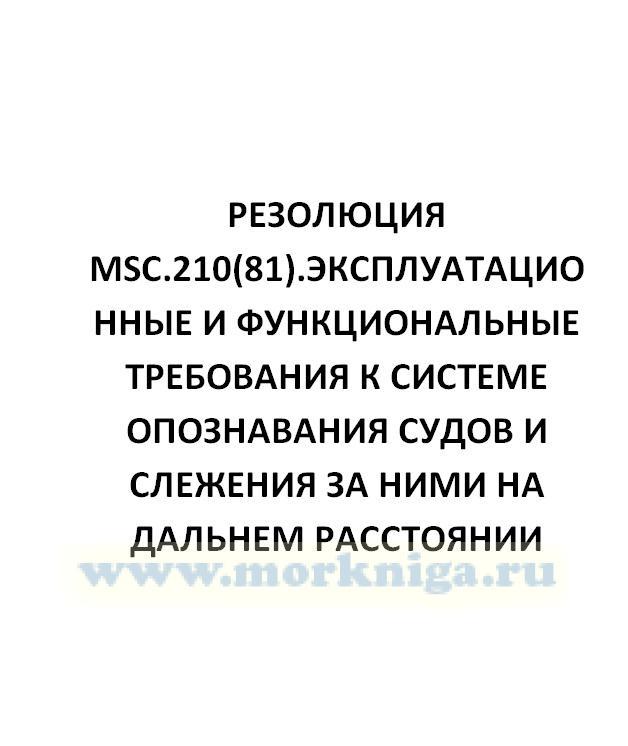 Резолюция MSC.210(81) Эксплуатационные и функциональные требования к системе опознавания судов и слежения за ними на дальнем расстоянии