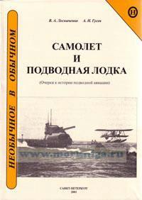Самолет и подводная лодка: Очерки к истории подводной авиации. Серия: Необычное в обычном