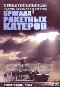 Севастопольская ордена Нахимова 1-й степени бригада ракетных катеров