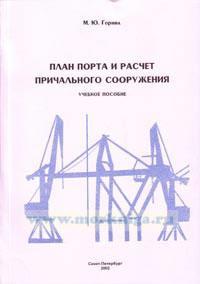 План порта и расчет причального сооружения