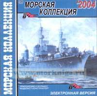CD Морская коллекция 2004 (Приложение к журналу